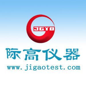 温州际高检测仪器有限公司