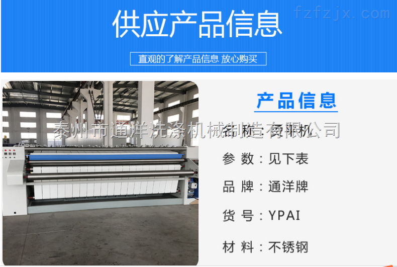 YPA-通江新型小型烫平机