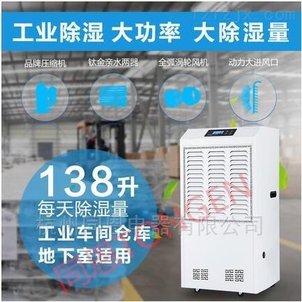扬州工业除湿机纺织车间防潮专用厂家直销