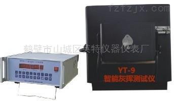 检测灰熔融性的仪器有哪些灰熔点测定仪?