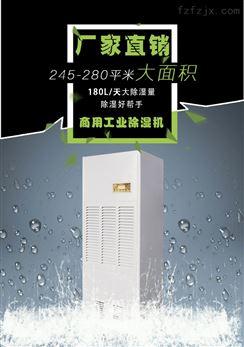 郑州工业除湿机 抽湿器健康空气倡导者