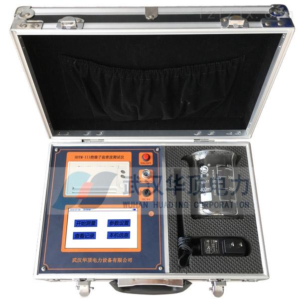 绝缘子盐密度测试仪价格 华顶电力