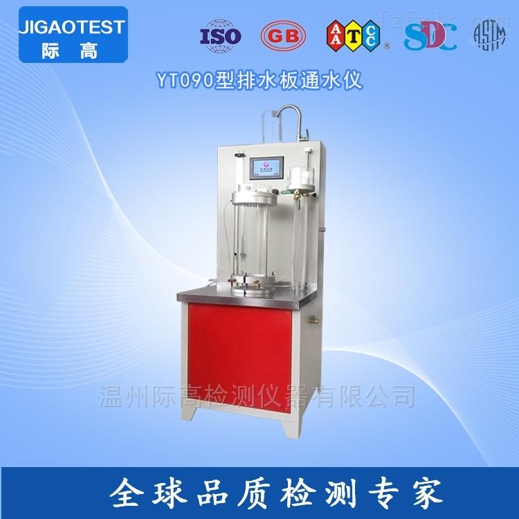 YT090-塑料排水板通水量�x