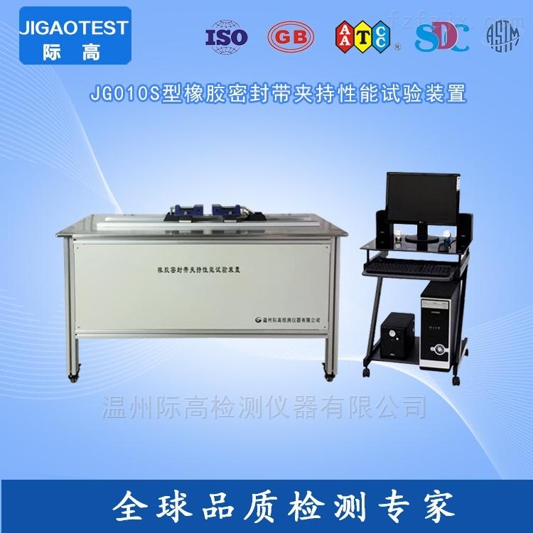 JG010S-橡胶密封带夹持性能试验装置