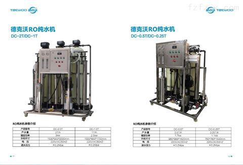 纯水机-热源机配套设备
