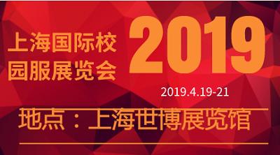 2019上海国际校服园服展览会