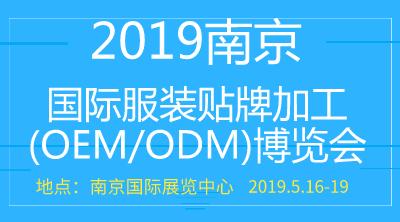 2019南京国际服装贴牌加工(OEM/ODM)博览会